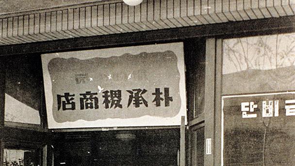 doosan forklifts 50 years anniversary